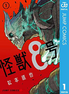 怪獣8号 フランス 漫画