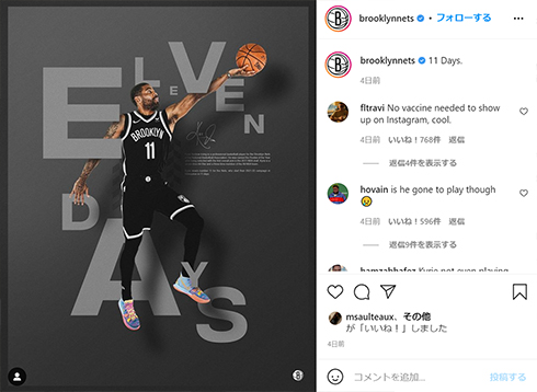 NBA ブルックリン・ネッツ カイリー・アービング ワクチン 新型コロナ COVID