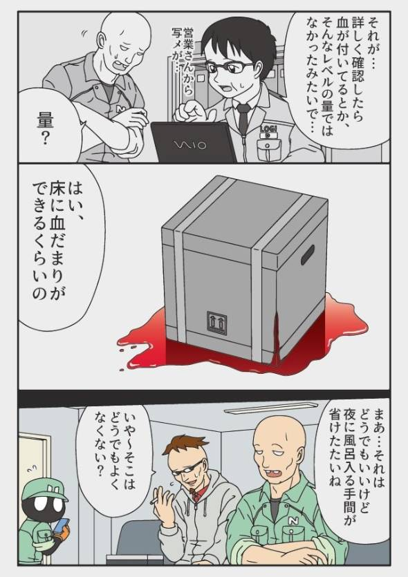 梱包についてクレームが入りました。 漫画
