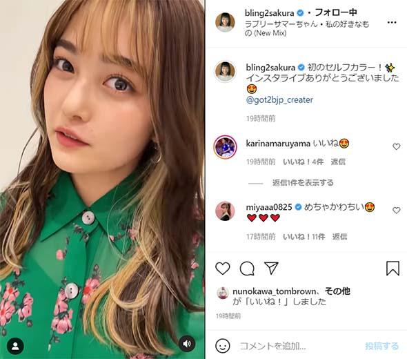 井上咲楽セルフカラーヘアカラー初挑戦タレントハーフかわいい生配信YouTube