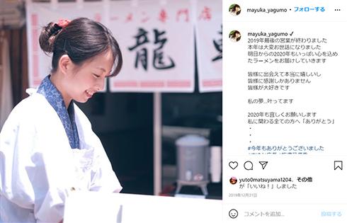 梅澤愛優香 AKB48 バイトAKB 麺匠八雲 ラーメン店主 はんつ遠藤