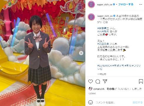 志田未来 制服 女子高生 ドラマ SUPER RICH 千鳥のクセがスゴいネタ