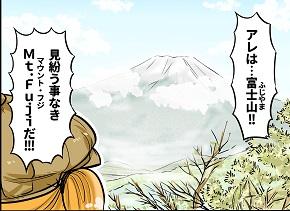 自分がツインテールのかわいい女の子だと思い込んで「登山(神奈川県 大山)」の取材をレポートする. »
