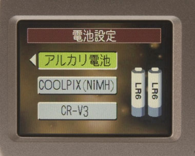 mk_coolpix3200_batsetting.jpg