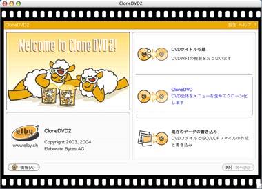 ak_clonedvd2.jpg