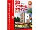 メガソフト、住宅デザインソフトの最新バージョンを発売