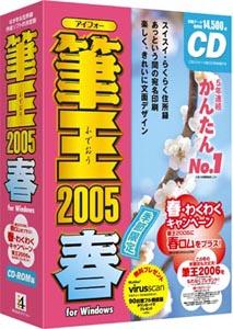 ak_fudeo2005.jpg