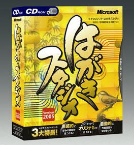 MS、はがきスタジオ 2005用春夏...