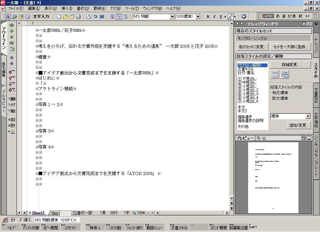 一太郎 2005 windows7
