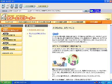yu_nec_09.jpg