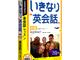 ソースネクスト、総合英会話学習ソフト「いきなり英会話」