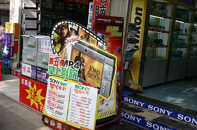 kn_chinadeno.jpg