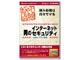 """メディアカイト、""""おやじ""""シリーズに1980円のセキュリティソフトを追加"""