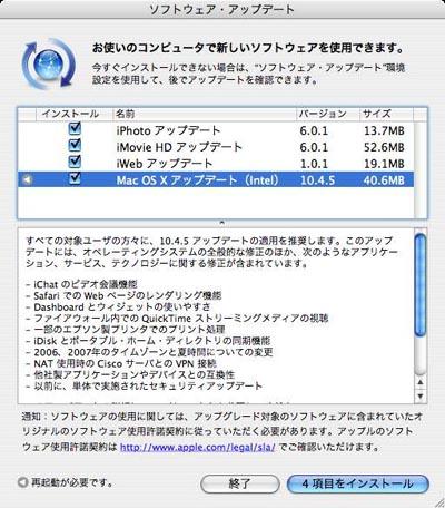 softwre update