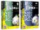 ソースネクスト、1980円のデフラグ/ファイル復旧ソフト