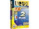 ソースネクスト、ページ編集/コメント追加などに対応した「いきなりPDF Professional 2 PLUS」