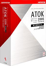 mk_atok2006_pkg.jpg