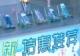 中国製携帯プレーヤーと「mtv」「amv」の謎に迫る