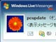 MS、データ共有機能を備えた次世代版MSNメッセンジャー「Windows Liveメッセンジャー」のβ版を一般公開