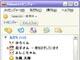 不在相手に音声で伝言を——「Yahoo!メッセンジャー 7.0」β版を公開