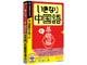 ソースネクスト、1980円ソフトに動画で発音が学べる中国語学習ソフト
