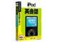 ソースネクスト、iPodで英語が学べる「iPod selection 英会話」