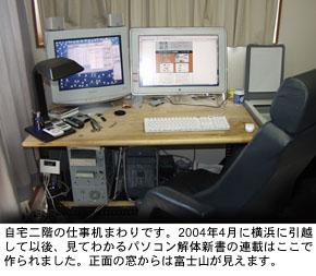 ht_0606kaitai01.jpg