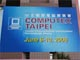 COMPUTEX TAIPEI 2006直前レポート