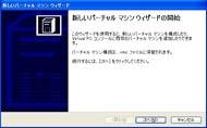 og_virtualpc_001.jpg