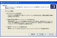og_virtualpc_002.jpg