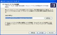 og_virtualpc_007.jpg