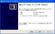 og_virtualpc_008.jpg