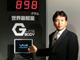 クラス最軽量モバイルでビジネス市場に切り込む——ソニー「VAIO type G」発表会