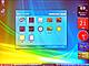 完成したWindows Vistaをマイクロソフトが披露