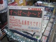 og_akiba1201_002.jpg
