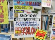 og_akibaw25_001.jpg