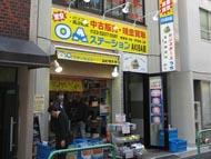 og_akiba2006_006.jpg