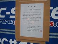 og_akiba0202_002.jpg