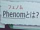 AMD、コンシューマー向けCPUの名称を「Phenom」に