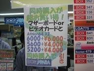 og_akiba0625_002.jpg