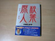 og_akibam7_004.jpg