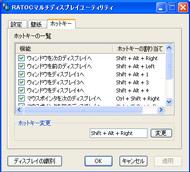 og_ratoc_007.jpg