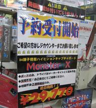 og_akiba_0728_001.jpg