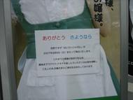 og_akiba0806_002.jpg