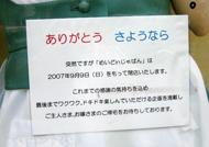 og_akibama_001.jpg