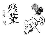 ys_wa04.jpg