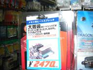 og_akibaw0928_001.jpg