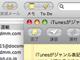 高橋敦の「Macでいいじゃん!」第5回:Macを買うことに決めた。でもメールの移行はどうしよう?