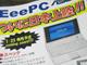 「ま、199ドルじゃないけどね」——Eee PCの予約開始でショップの反応は?