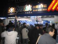 og_akibasinya02_006.jpg